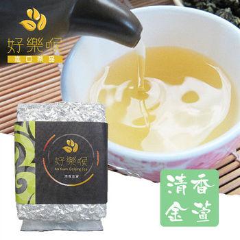 【好樂喉】高等清香金萱─手摘茶葉-共2斤8包