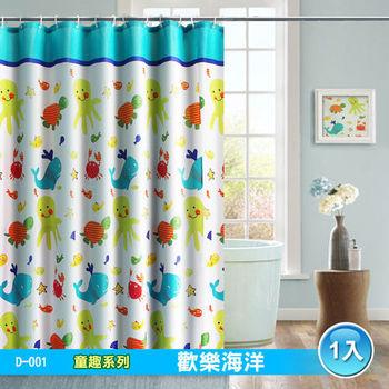 LISAN特級加厚防水浴簾-D-001童趣 歡樂海洋