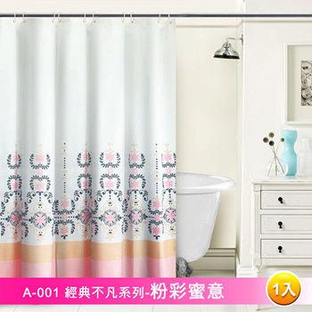 LISAN特級加厚防水浴簾-A-001經典不凡-粉彩蜜意-1入