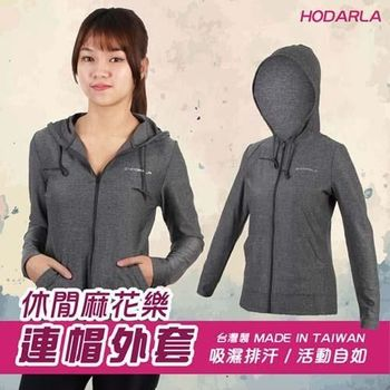 【HODARLA】女麻花連帽外套-運動外套 麻花外套 休閒外套 台灣製 麻花灰