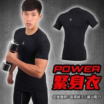 【HODARLA】POWER 男短袖緊身衣-慢跑 路跑 健身 重訓 台灣製 黑銀