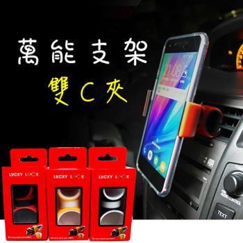 萬用手機固定架雙C夾/ 車用手機架/ 手機腳架 / 單車水壺架