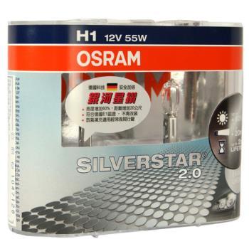 OSRAM 銀河星鑽 SILVERSTAR2.0 公司貨(H1)