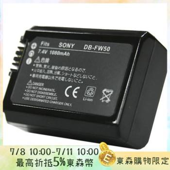 Kamera 鋰電池 for Sony NP-FW50 (DB-FW50)