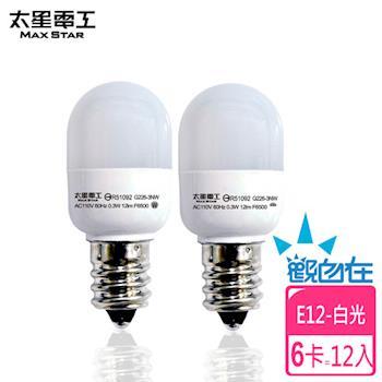 太星電工 觀自在LED節能燈泡 E12/0.3W/2入(白光)(6組) ANA226W*6