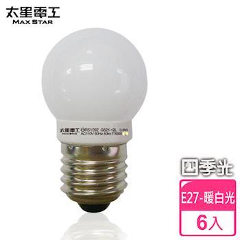 【太星電工】四季光超亮LED磨砂燈泡E27/0.6W/暖白光(6入) ANB521L*6