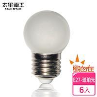 【太星電工」觀自在LED磨砂燈泡 E27/0.5W/琥珀光(6入) ANA526Y*6