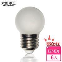 【太星電工」觀自在LED磨砂燈泡 E27/0.5W/紅光(6入) ANA526R*6