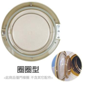 台熱牌 TEW萬里晴乾衣機專用替換門橡圈(圈圈型)