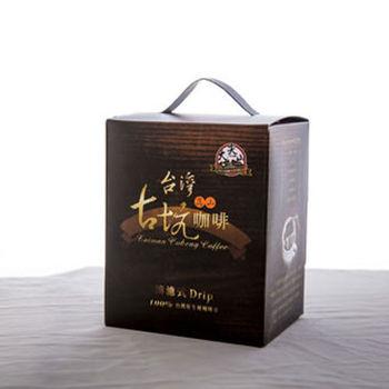 【TGC】台灣古坑滴濾式咖啡5入盒裝-行動