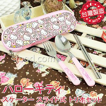 【Hello Kitty】環保餐具組 KS-8238