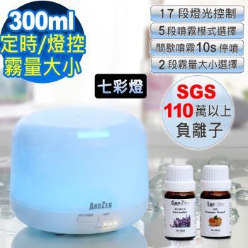 ANDZEN 日系風格負離子水氧機(AZ-2300七彩燈) 加贈5瓶單方精油10ml