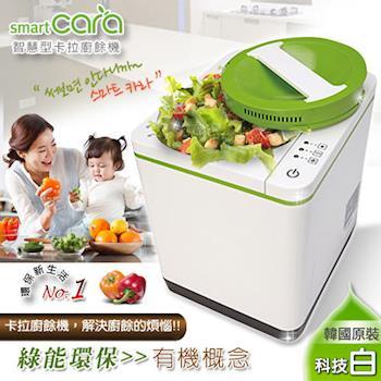 SmartCARA智慧型卡拉廚餘機CS-10