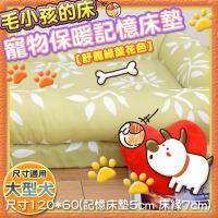 《Embrace英柏絲》 綠葉系列 寵物睡墊 寵物床 記憶床墊 適合大型寵物 (大)