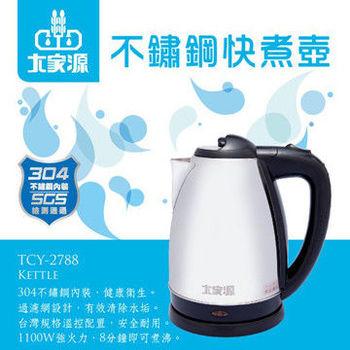 大家源 1.8L 304全不鏽鋼快煮壺/電水壺TCY-2788