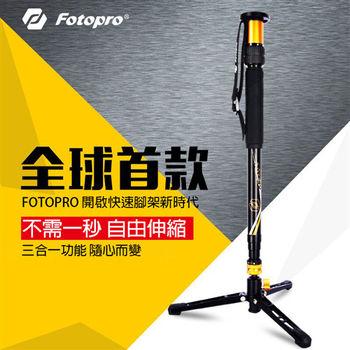 FOTOPRO 富圖寶 ispeedy AK-64 極速 多功能 單腳架 含三腳座 (公司貨)