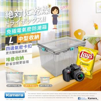Kamera 免插電氣密防潮箱-L型