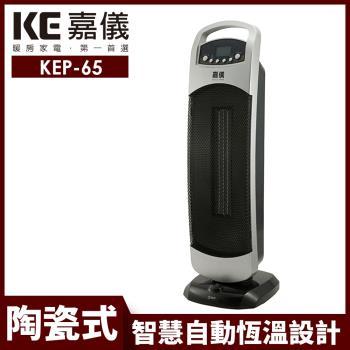 嘉儀PTC陶瓷式電暖器KEP-65