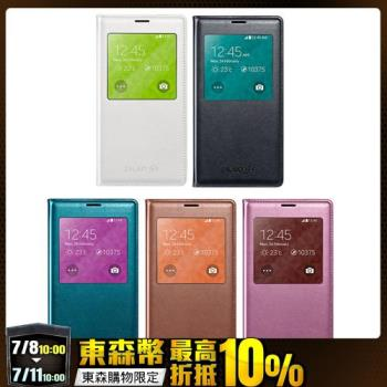 SAMSUNG GALAXY S5 S-View 原廠皮套 保護套(吊卡盒裝) 贈保護貼