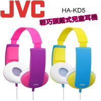 JVC HA-KD5 輕型頭戴式立體聲兒童耳機