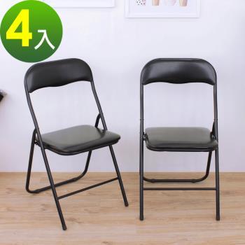 【頂堅】高背橋牌-折疊椅/休閒椅/會議椅/工作椅/野餐椅/露營椅/摺疊椅(4入/組)