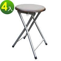 【Dr. DIY】木製圓形椅座-折疊椅子(二色可選)-4入/組