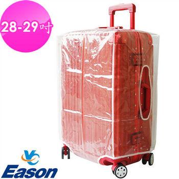 【YC Eason】行李箱透明防護套(28/29吋)