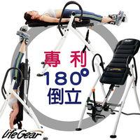 福利機原價10600【來福嘉 LifeGear】75307 iComfort專利豪華倒立機