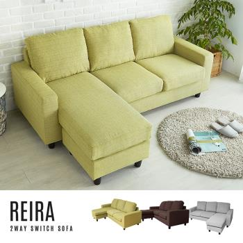 【H&D】芮拉和風L型布沙發三人+凳(三色)