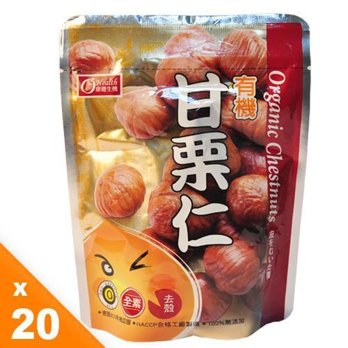 【有機園】有機甘栗仁20包量販組(150g/包)