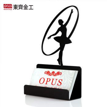 【OPUS東齊金工】歐式鐵藝芭蕾名片座 caba10
