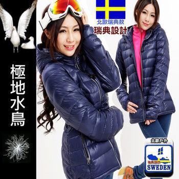 【北歐-戶外趣】瑞典款極地水鳥羽絨 Jis90/10 Extra Light女款極輕量連帽外套(PL-1602深藍)- 歐規