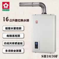 SAKURA櫻花數位恆溫強制排氣熱水器SH-1670F(16L)(天然瓦斯)