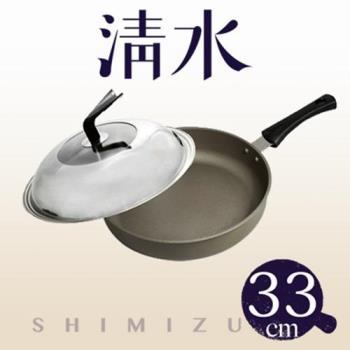 清水星鑽陶瓷不沾平煎鍋含蓋33cm