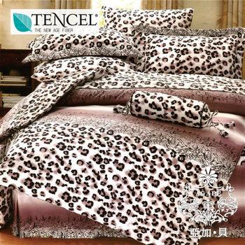 【AGAPE亞加‧貝】《獨家私花-豹紋洛可》天絲雙人加大6尺四件式兩用被套床包組(百貨專櫃精品)-行動