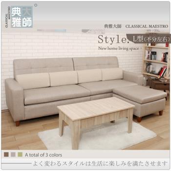 【典雅大师】Len莱恩舒适L型沙发(三色)