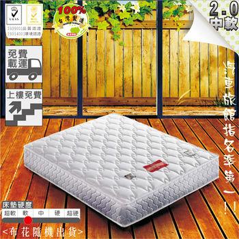 MOTEL夜浪漫免翻面式獨立筒床墊-5尺