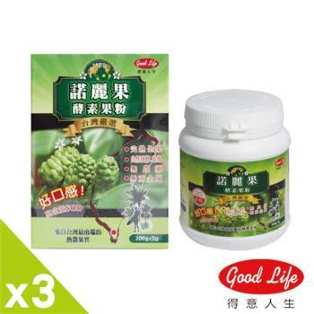 【得意人生】大溪地諾麗果酵素粉(200g/瓶) x3