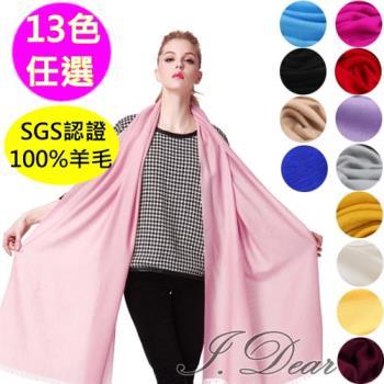 【I.Dear】100%澳洲羊毛80支紗超大規格素色保暖圍巾披肩(13色)