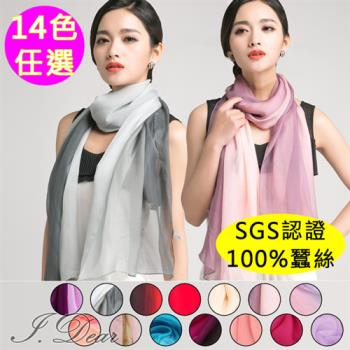 【I.Dear】100%蠶絲 頂級真絲素色漸層披肩/絲巾(14色)