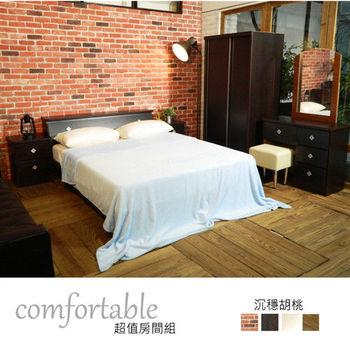 時尚屋 [WG5]雪倫床箱型5件房間組-床箱+床底+床頭櫃+鏡台+衣櫃1WG5-8W+ZU5-7TCR