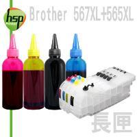 Brother LC567+LC565 長空匣+寫真100cc墨水組 四色 填充式墨水匣 MFC-J2510