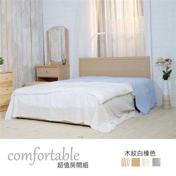 時尚屋 [WG5]伊芳床片型3件房間組-床片+掀床+鏡台1WG5-36O+ZU5-7TCR