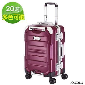 【AOU微笑旅行】20吋絕讚耀眼系列 100%PC輕鬆搬鋁框箱(任選一枚90-022C)