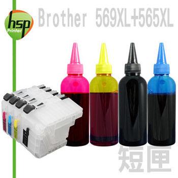 Brother LC569+LC565 短空匣+晶片+寫真100cc墨水組(黑色防水) 四色 填充式墨水匣 MFC-J3720