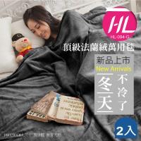 【HL生活家】高質感法蘭絨萬用毯-超大加厚版-2件組(HL-094)