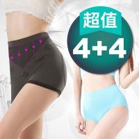 【JS嚴選】台灣製竹炭高腰無壓抗過敏無痕內褲(竹中腰四角*4+日本美臀褲*4)