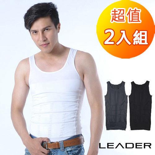 【LEADER】坦克加壓版背心男性塑身衣 超值二入組(三色任選)