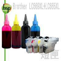 Brother LC669+LC665 短空匣+晶片+寫真100cc墨水組 四色 填充式墨水匣 MFC-J2720