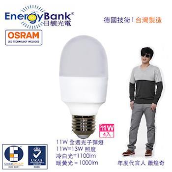 日毓光電 子彈燈 11瓦 LED 燈泡 4入(冷白光/暖黃光)